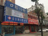 章存林口腔诊所