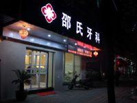 邵氏口腔诊所