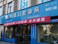 刘青口腔诊所(原林民口腔)