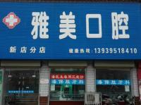 漯河潘保胜牙科诊所