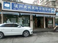 温州鹿城王玮口腔诊所