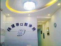 苏州相城区杨建蓉口腔诊所