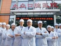 武汉大众口腔医疗股份有限公司
