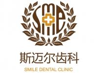 北京斯迈尔口腔门诊部有限公司