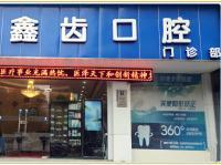 上海鑫齿口腔连锁