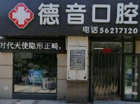 北京市德音医院管理有限公司德音口腔