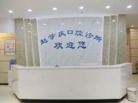 青川县乔庄镇赵学庆口腔诊所