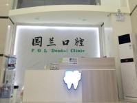 冯国兰口腔诊所