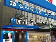 岳阳优伢仕口腔医疗管理有限公司