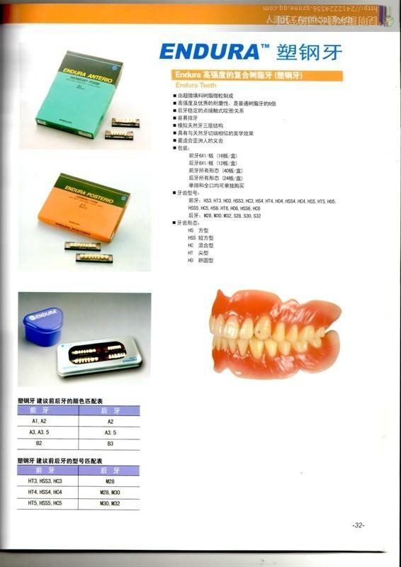 日本松风塑钢牙 <br&gt 二手  价格:255 <br> <img src=http://p.kqzp.cn/img/up/img/20131026125110.jpg width=150 &gt