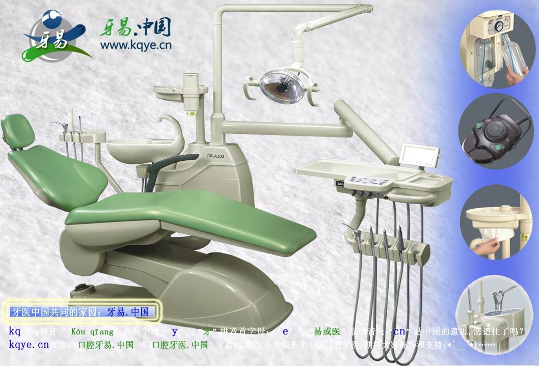 牙椅,牙科综合治疗机 <br&gt 全新  价格:面议 <br> <img src=http://p.kqzp.cn/img/up/img/2013103016049.jpg width=150 &gt