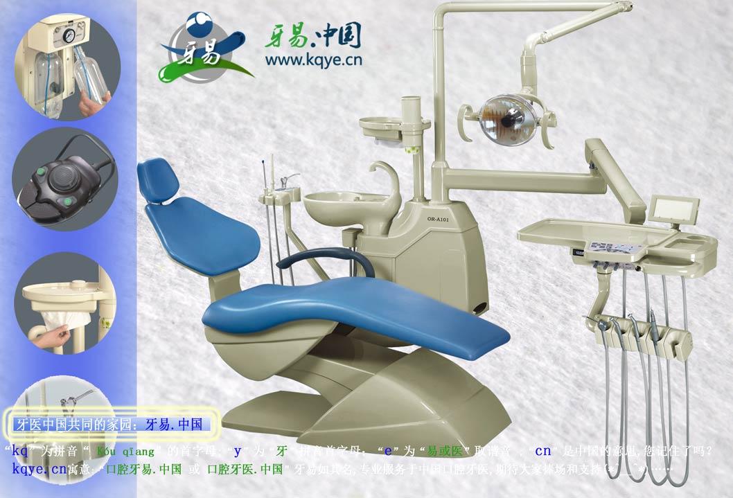 牙椅,牙科综合治疗机 <br&gt 全新  价格:面议 <br> <img src=http://p.kqzp.cn/img/up/img/20131031145528.jpg width=150 &gt
