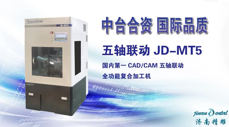 义齿雕刻机JD-MT5 <br&gt 全新  价格:1 <br> <img src=http://p.kqzp.cn/img/up/img/54811ece5f5df.jpg