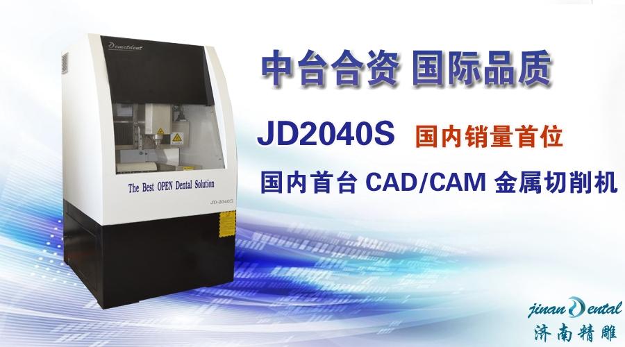 义齿雕刻机JD-2040s <br&gt 全新  价格:1 <br> <img src=http://p.kqzp.cn/img/up/img/548127824946a.jpg