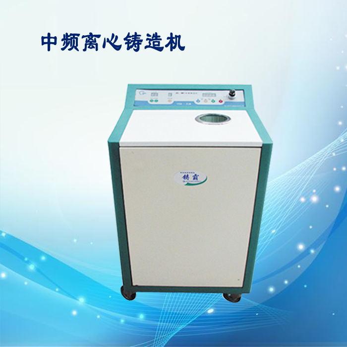 全自动数字电脑氩气保护高频离心铸造机 <br&gt 全新  价格:18000 <br> <img src=http://p.kqzp.cn/img/up/img/59098ae25b33f.jpg