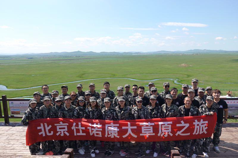 图片说明: 北京仕诺康大草原之旅